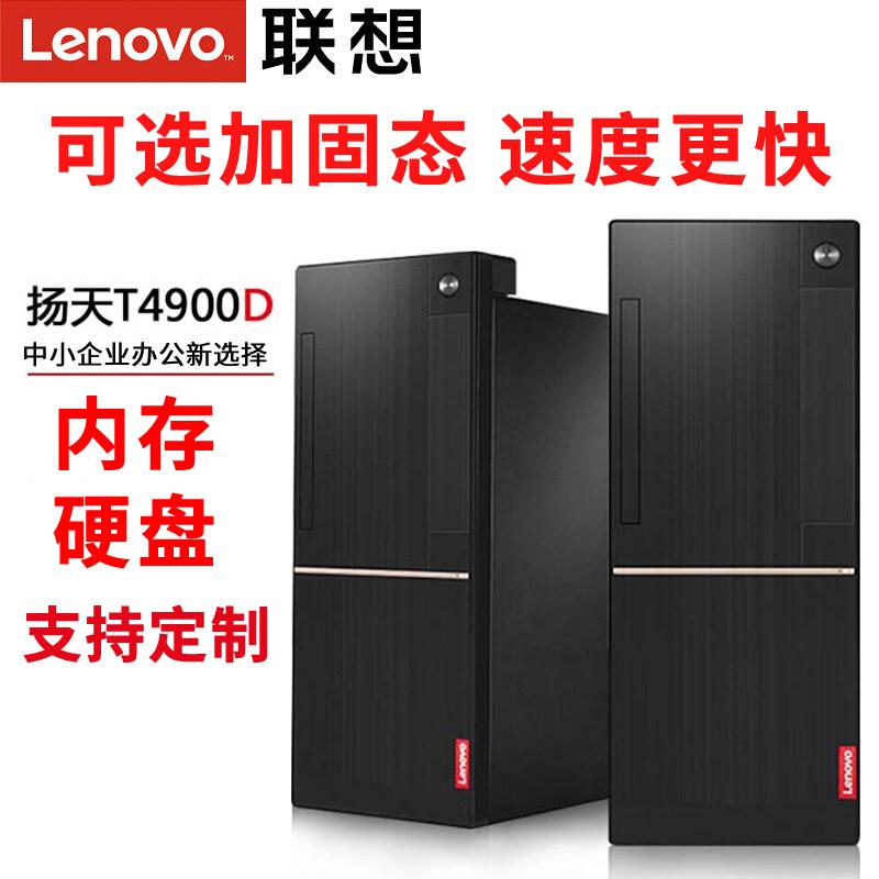 联想台式机电脑 扬天T4900D i3-7100 i5-7400 i7 四核酷睿税控办公家用主机整机全套 带PCI 串口 可装Win7
