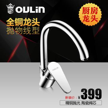 欧琳OL-8100低抛厨房水龙头全铜  水槽冷热水龙头 洗菜池菜盆龙头