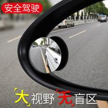 福特经典福克斯倒车大视野后视辅助镜小圆镜汽车外饰用品改装配件