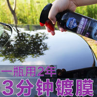 Automotive Coating Agent Nano Spray Crystal Liquidity Plated Crystal Genuine Glass Car Paint Dujing Liquid Set Seal Glaze Wax