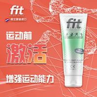 FIT exercise activation protective cream 100ml loaded activation protection repair three-in-one Netherlands imported