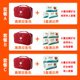 Plateau emergency emergency kit Sichuan-Tibet line Qinghai Daocheng reaction self-driving tourism equipment speed up to raise red sedum