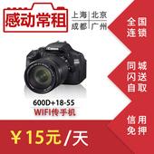 出租租赁佳能单反相机镜头600D 700D 800D 200D 便携旅游套机租借