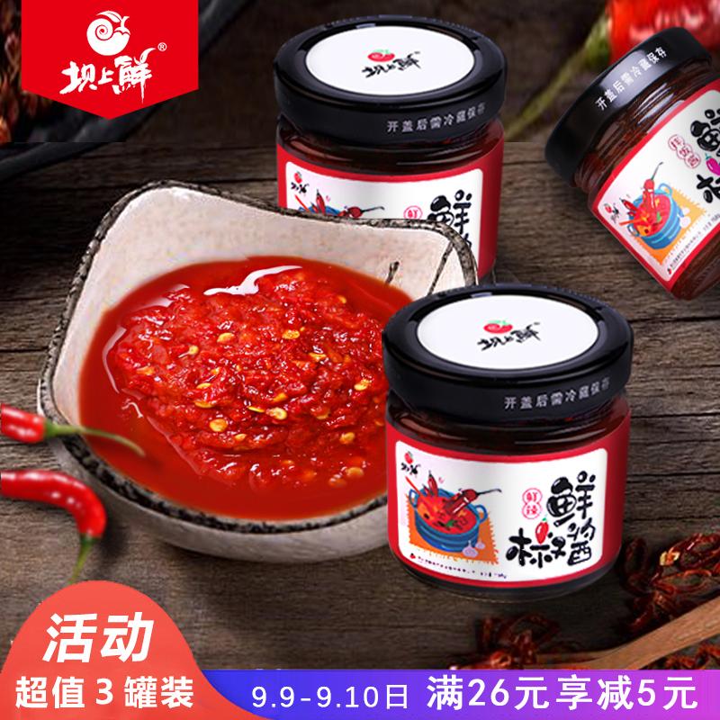 【直播专享价】拌饭拌面鲜椒酱火锅炒菜低油低卡辣椒酱158g*3瓶装