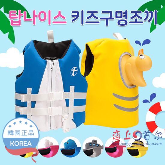 【韩国直送】儿童可爱动物安全救生衣宝宝玩水浮力背心救生夹克衣