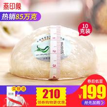 营养滋补品 珍品官盏 10克装 孕妇天然燕窝燕盏 燕印象 正品 燕窝图片
