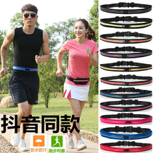 Tremble Bear Home Pack Healthy Running Belt Riding Elasticity Invisible Outdoor Waist Pack Brassiere Men and Women Fitness Exercise