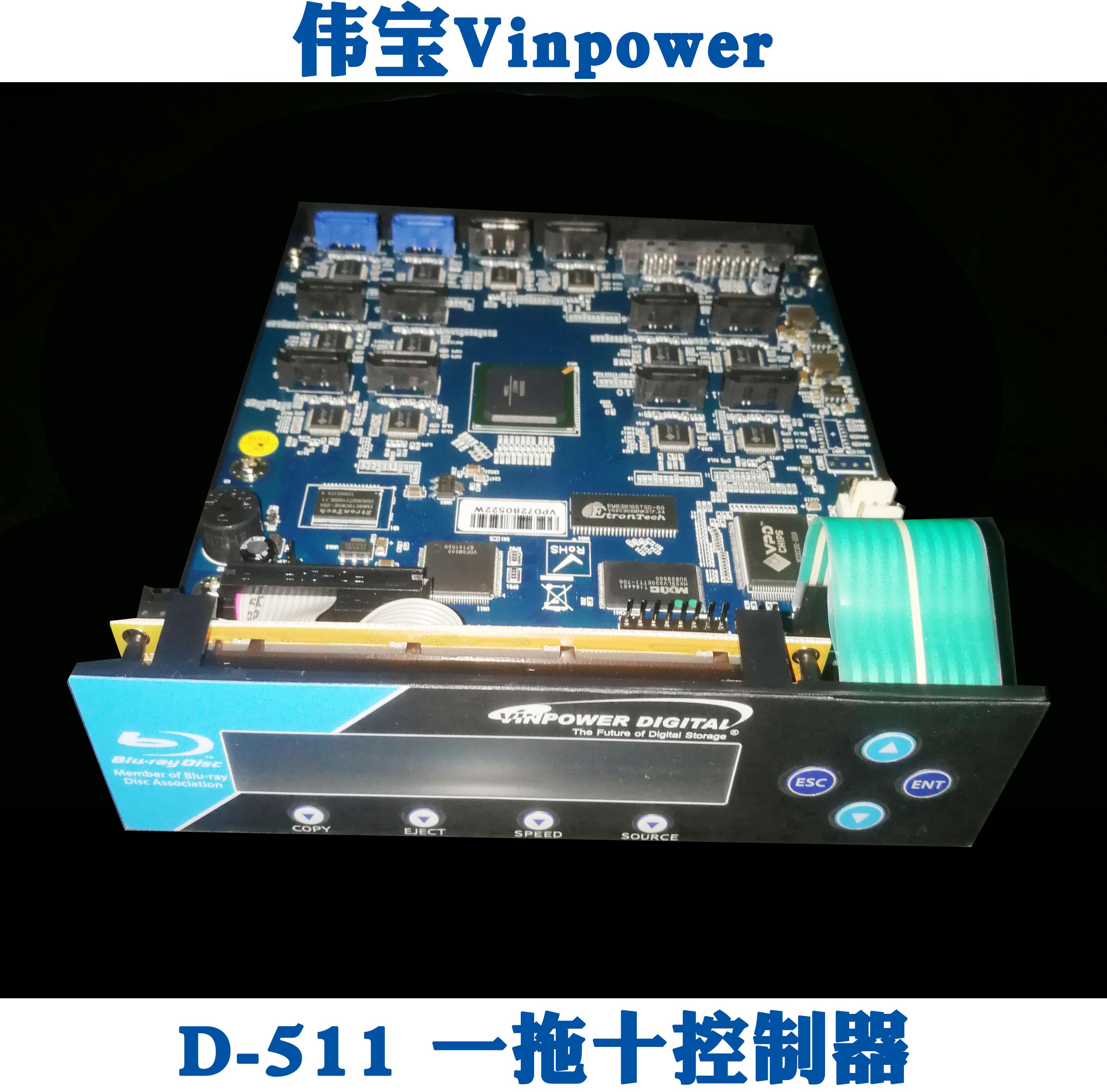Vinpower伟宝D-511控制器1拖11蓝光盘拷贝机刻录塔拖头128M缓存