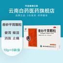 云丰香砂平胃颗粒肠胃用药10g 6袋 盒健脾和胃胃部疼痛