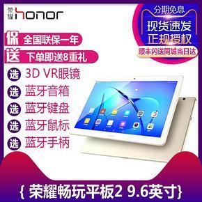 荣耀 荣耀畅玩平板2 10英寸T3 WiFi可通话电脑安卓智能手机8