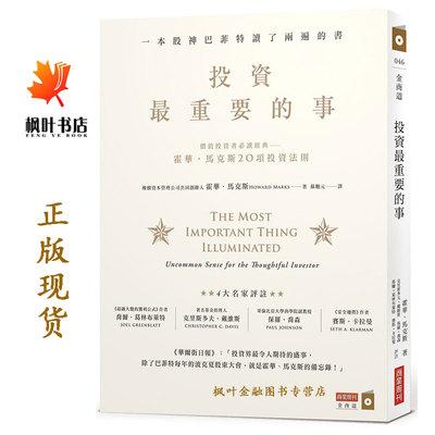 投資最重要的事 一本股神巴菲特讀了兩遍的書霍華馬克斯Howard Marks 蘇鵬元譯 臺灣商業周刊