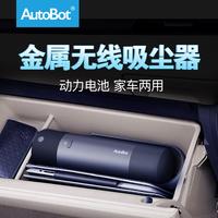 AutoBot车载吸尘器无线充电家车两用小型汽车内手持式大功率强力