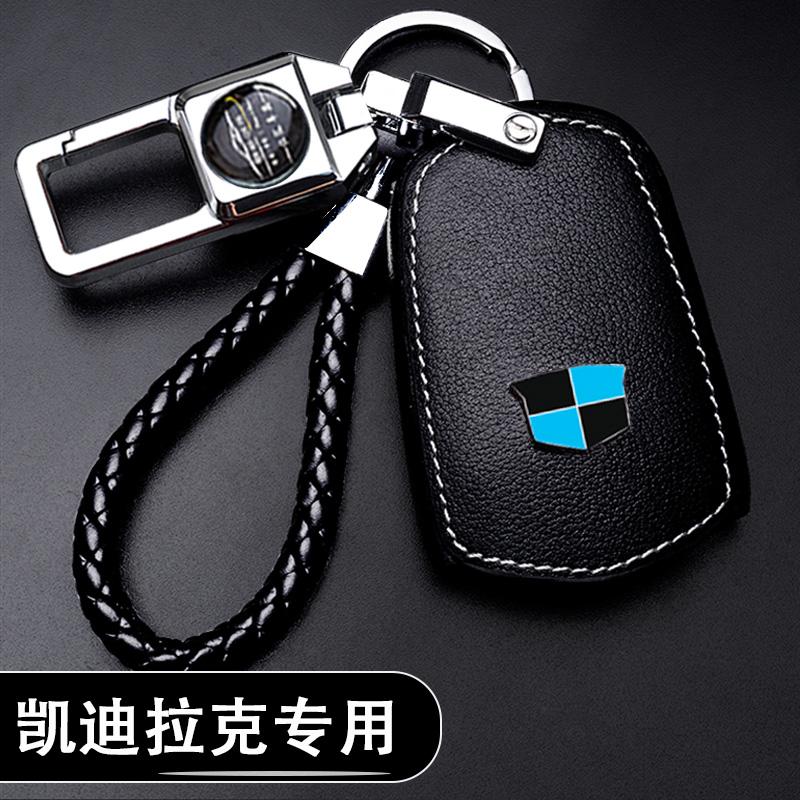 时尚汽车钥匙包