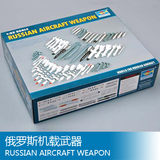 Trumpeter 1/32 Russian airborne weapon 03301