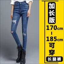 180高个加长牛仔裤女破洞春秋款高个子175小脚裤超长版小脚裤弹力
