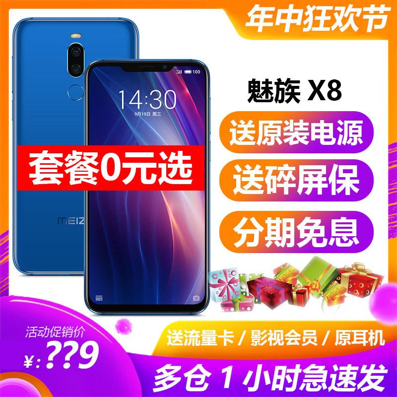 魅族X8【免息送碎屏险耳机现货】Meizu/魅族 X8手机16xs魅族note8