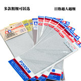 Tamiya sandpaper model making sanding tool thickness water sandpaper set 400-2000#1000#