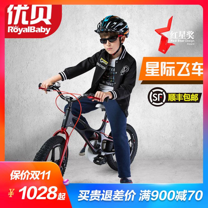 优贝儿童自行车14寸