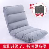 海贝丽懒人沙发榻榻米可折叠单人小飘窗床上电脑靠背椅子地板沙发