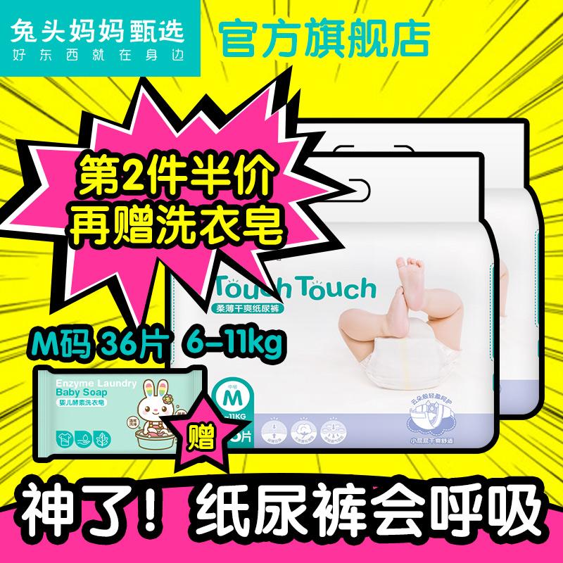 兔头妈妈甄选探索系列 婴儿超薄透气宝宝尿不湿尿片纸尿裤M33片