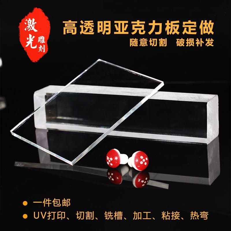 亚克力板透明定做有机玻璃板塑料板切割折弯卡槽激光雕刻加工定制