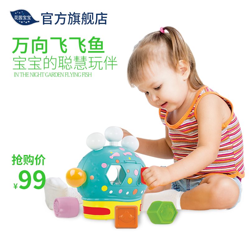 garden baby fly flying fish children sound and light electric fish universal wheel toy 1-3 treasure