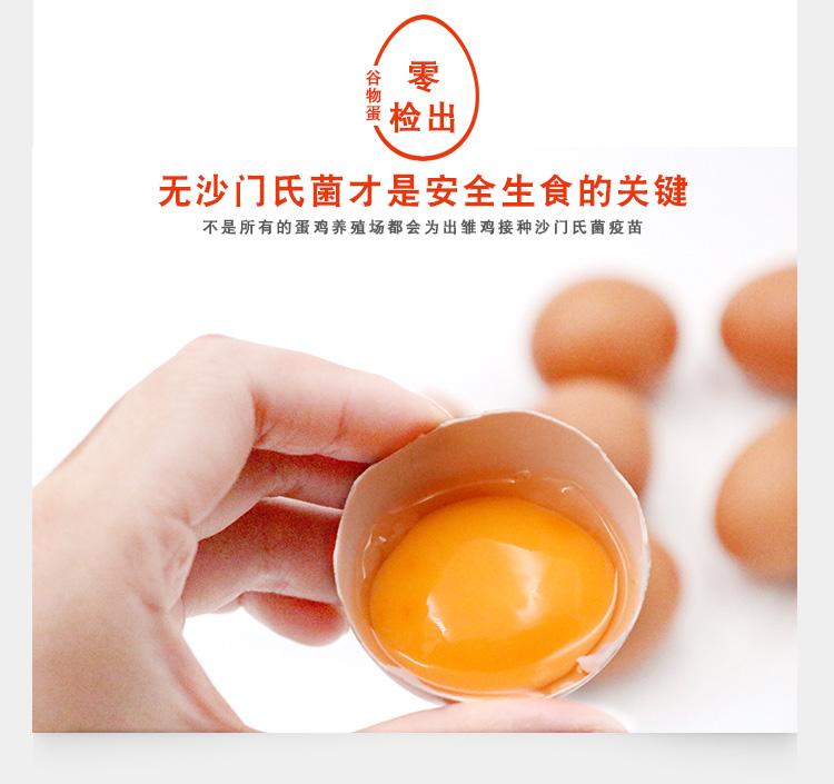 幸福农场无抗鲜鸡蛋新鲜可生食鸡蛋30枚无沙门氏菌可做日式溏心蛋