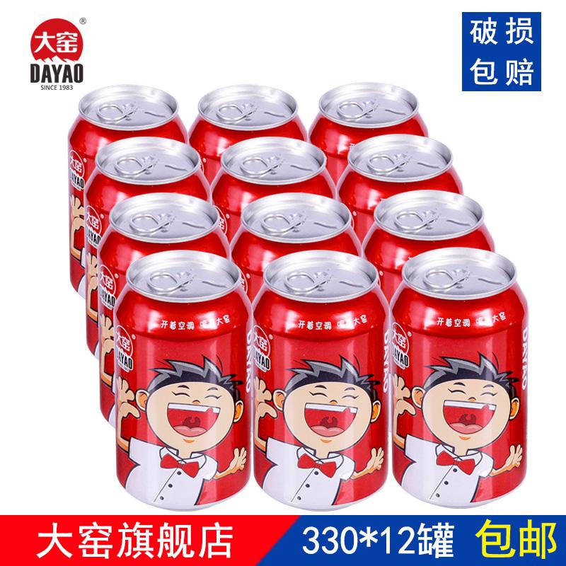 大窑嘉宾饮料碳酸饮料童年老汽水夏季饮料网红汽水饮料330ml*12罐