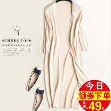 女中长款 外搭夏季空调衫 披肩 夏薄款 冰丝外套防晒衣女修身 针织开衫