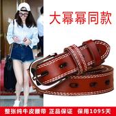 女式腰带简约韩版 女牛仔裤 女士真皮皮带纯牛皮时尚 百搭免打孔时尚图片