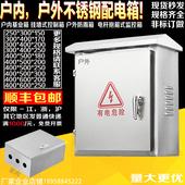 户外不锈钢配电箱250 400 300 500室外电杆抱箍防水监控箱控制箱