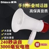 新科 13录音喇叭户外地摊叫卖器手持宣传可充电喊话扩音器 Shinco