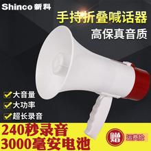 Shinco/新科 13录音喇叭户外地摊叫卖器手持宣传可充电喊话扩音器喇叭 户外大声公便携式高音小喇叭扬声器