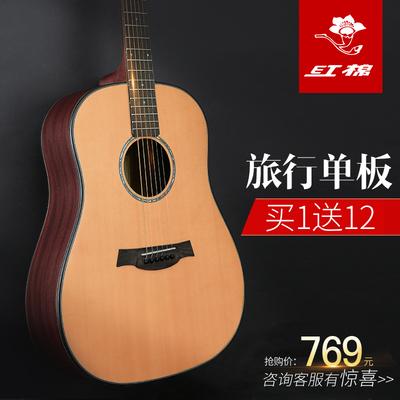 红棉正品单板面旅行民谣吉他36寸初学者男女学生儿童小吉它入门多少钱