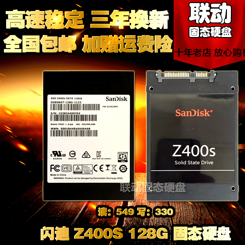 包邮 Sandisk/闪迪 Z400s 128GSSD 台式机笔记本固态硬盘 非 120g