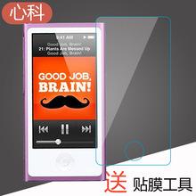苹果ipod nano7钢化膜nano8播放器贴膜mp3屏幕保护膜高清膜