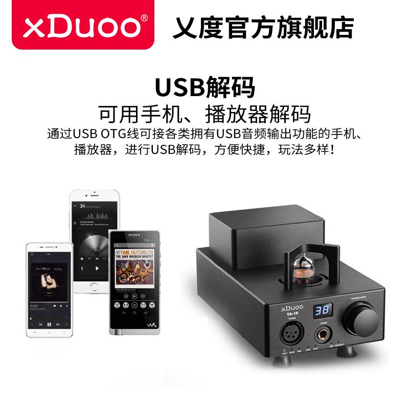 乂度/xduoo TA-10电子管ta10胆管胆机耳机放大器解码一体机台式