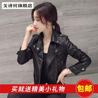 秋装机车黑色小皮衣外套短款百搭2018新款韩版显瘦休闲pu