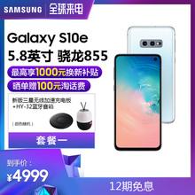 S10e G9700 骁龙855 参加5G俱乐部 Galaxy 3星 轻松换购5G手机 Samsung 4G先生全网通智能手机