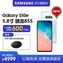 【现货速发】 Samsung/三星 Galaxy S10e SM-G9700 骁龙855 三摄像头官方正品IP68防水 4G学生全网通智能手机