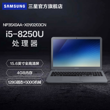 6期免息 Samsung/三星 Notebook 3 35X0AA-X01/02/03 笔记本电脑