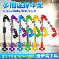Bicycle umbrella stand electric car umbrella stand baby stroller umbrella stand foldable thick stainless steel umbrella stand
