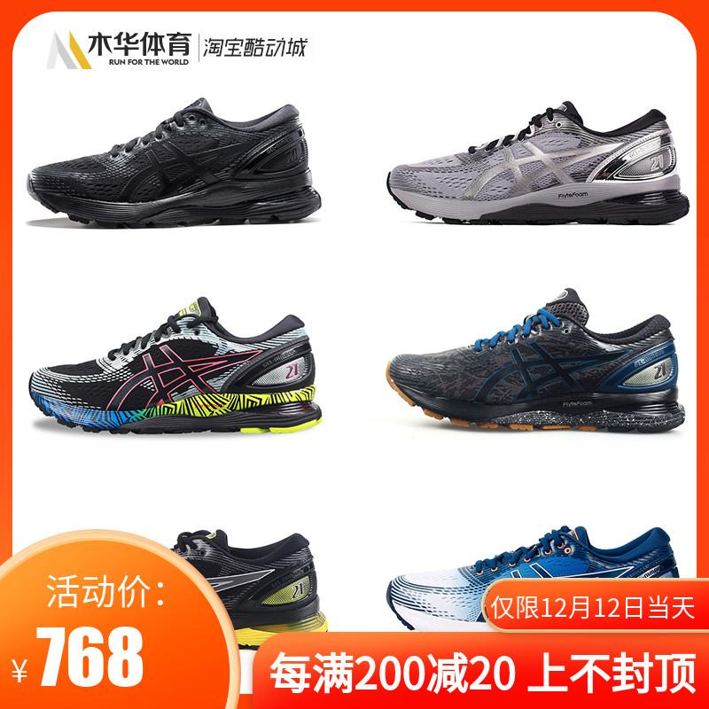 新款ASICS  Nimbus N21 亚瑟士男鞋黑武士缓冲减震跑步鞋 酷动城