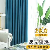 亚麻窗帘成品 简约现代卧室公主风阳台遮光遮阳布料防晒纯色棉麻