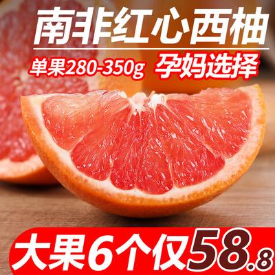 南非西柚红心柚子水果新鲜批发包邮当季6个进口西柚斤孕妇葡萄柚
