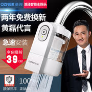 Haoze water purifier household faucet filter kitchen tap water drinking water purifier well water filter