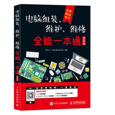 正版 电脑组装 维护 维修全能一本通 全彩版电脑维修电脑组装与维修从入门到精通计算机硬件技术基础电脑故障排除维修自学教程书籍