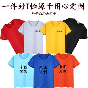 纯棉短袖男白色圆领T恤DIY手绘包邮聚会文化衫印字LOGO广告衫定制