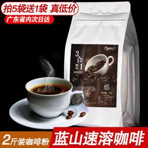 专用2斤散装咖啡机一大袋装速溶蓝山