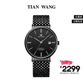 天王手表正品时尚商务自动机械表男士防水腕表钢带手表tk系列新品